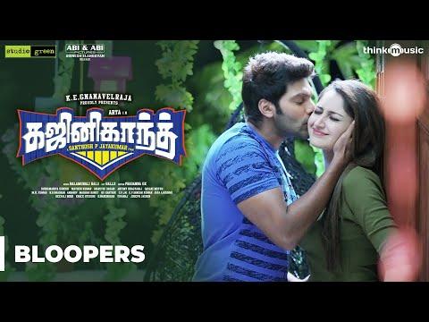 ஆர்யா & ஷாயிஷாவின்  கஜினிகாந்த்  திரைப்படத்தின் உருவாக்கம் !!!  Ghajinikanth Bloopers Video | Arya, Sayyeshaa | Balamurali Balu | Santhosh P Jayakumar