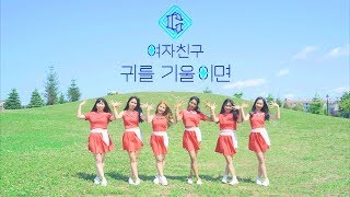 Video [EAST2WEST] GFRIEND(여자친구) - LOVE WHISPER(귀를 기울이면) Dance Cover MP3, 3GP, MP4, WEBM, AVI, FLV September 2017