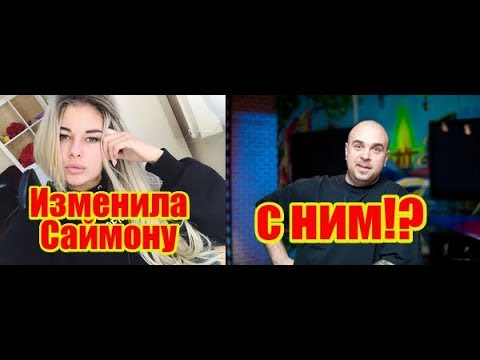 Хромина изменила Саймону с Глебом Жемчуговым. Дом2 новости и слухи