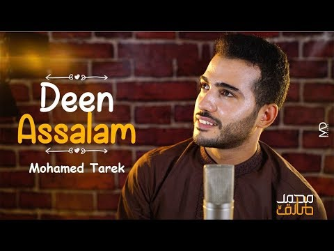 Deen Assalam دين السلام With Lyrics (  Mohamed Tarek   _   محمد طارق )