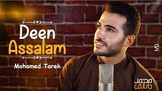 Video Deen Assalam دين السلام with lyrics (  mohamed tarek   _   محمد طارق ) MP3, 3GP, MP4, WEBM, AVI, FLV November 2018