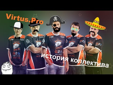 Virtus.Pro Dota 2 - история коллектива!