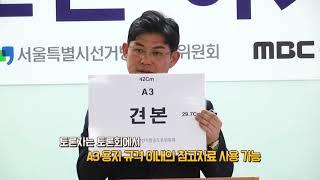 선거방송토론의 이해