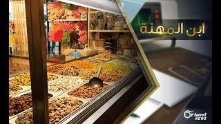 المحمصة السورية تنتقل بنكهاتها المتنوعة إلى الأردن