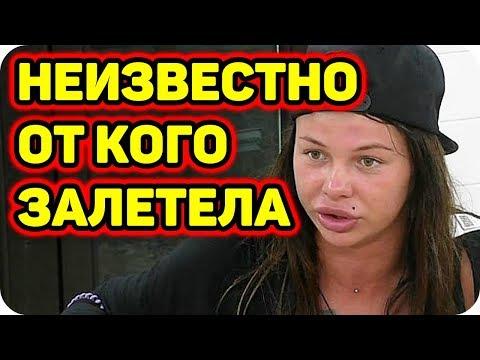 ДОМ 2 СВЕЖИЕ НОВОСТИ раньше эфира 27 апреля 2018 (27.04.2018) - DomaVideo.Ru