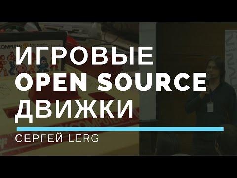 Доклад: Игровые Open Source движки