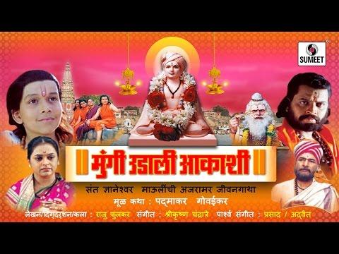 Video Mungi Udali Aakashi - Marathi Movie - Marathi Chitrapat - Sumeet Music download in MP3, 3GP, MP4, WEBM, AVI, FLV January 2017