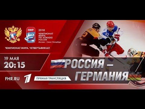 Россия - Германия [NHL 16] 1/4 финала Чемпионата Мира по Хоккею 2016 (видео)