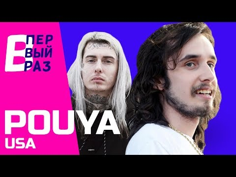 Pouya в новом выпуске шоу «В первый раз»