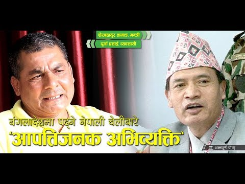 (Ministers Baseless Statement on Nepali Students  in Bangladesh - Duration: 96 seconds.)