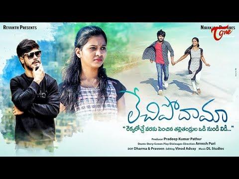 Lechipodhama Demo Film Trailer 2019 | By Anvesh Puri | TeluguOne