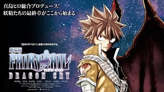 Nonton 『劇場版FAIRY TAIL -DRAGON CRY-』予告編 Film Subtitle Indonesia Streaming Movie Download