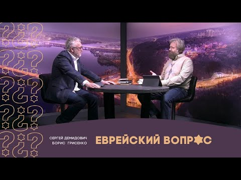 Зачем христианам евреи? 2 часть | Сергей Демидович и Борис Грисенко