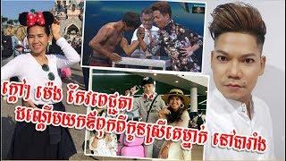 Khmer Comedy - មីតារាកំពូលទ្រ&#