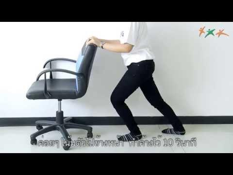 ท่ากายบริหารการยืดเหยียดกล้ามเนื้อส่วนล่าง การทำงานในหลายสาขาอาชีพในยุคปัจจุบันส่วนใหญ่จะต้องนั่งอยู่กับโต๊ะเป็นเวลานาน ส่งผลให้เกิดความเมื่อยล้า หรือปวดกล้ามเนื้อระหว่างการทำงาน รอบรู้สร้างสุขขอแนะนำวิธีการบริหารกล้ามเนื้อขาง่ายๆ ที่ช่วยให้คลายอาการปวดกล้ามเนื้อมาฝากค่ะ