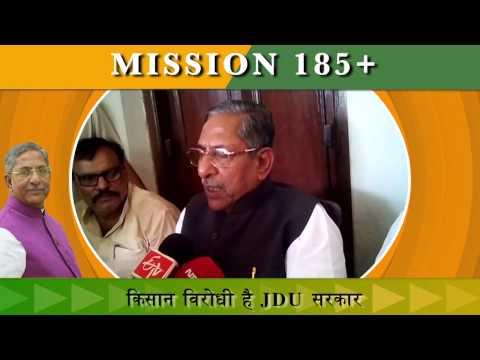 Nitish Govt. is Anti-farmer : Nand Kishore Yadav