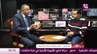 برنامج حوار وآراء يستضيف طه الإيراني رئيس لجنة خدمات مخيم نورشمس