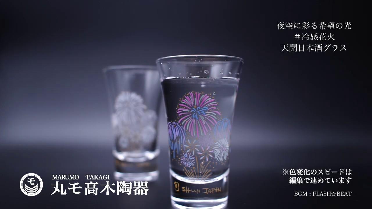 温度変化で花火に色がつく!「冷感花火」のグラスで、今年の花火は食卓で楽しもう