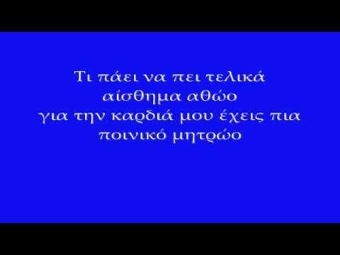 Sa den ntrepesai - Panos Kiamos 2011 Lyrics (видео)