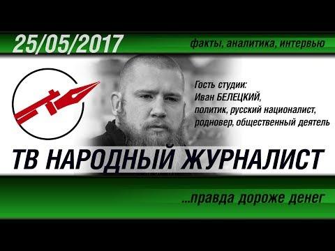 ТВ НАРОДНЫЙ ЖУРНАЛИСТИван Белецкий