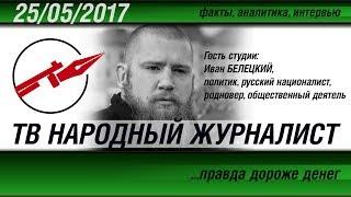 ТВ НАРОДНЫЙ ЖУРНАЛИСТ #23 «Гость — Иван Белецкий»