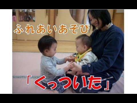 ふれあいあそび:くっついた はちまん保育園(福井市)こぐま組(0歳児)で楽しんでいます。2016年12月
