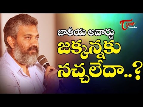 Baahubali Rajamouli Disappointed With National Awards ?