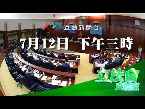 直播立法會2018年07月12日