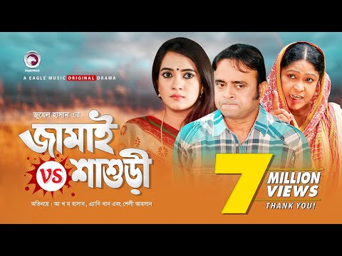 Download JAMAI vs SHASHURI   জামাই বনাম শাশুড়ি   Akhomo Hasan   Anny Khan   New Natok 2019 hd file 3gp hd mp4 download videos