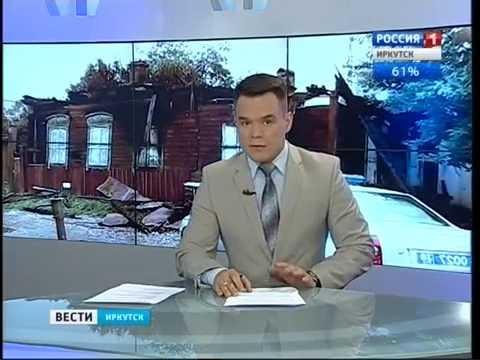 Две семьи остались без крова из-за ревнивца со спичками \Вести-Иркутск\ - DomaVideo.Ru