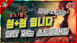 Download Video SKT T1 Wolf Play Zyra With Tom! Fantastic Duo!! [Full Game] MP3 3GP MP4
