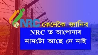 Check Your Name in NRC Assam 2018 || Letest Video ||