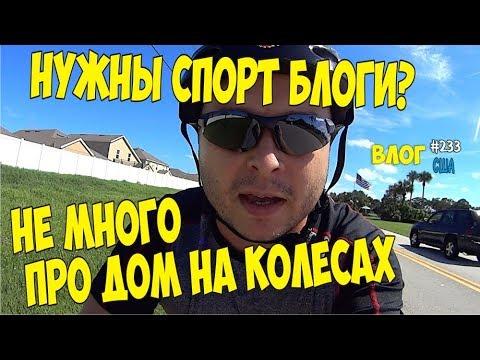 Пояснения о доме на колесах почему отказались. Нужны спортивные блоги 233 Блог Алекс Простой - DomaVideo.Ru