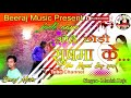 New nagpuri song 2018