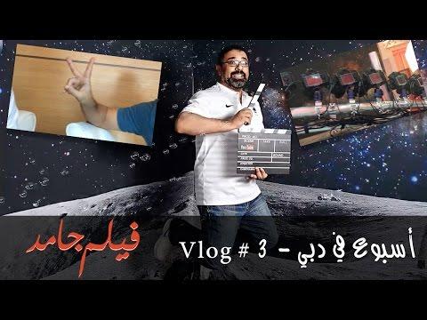 لأنه نباتي..باسم يوسف لن يشاهد The Founder في مهرجان دبي السينمائي