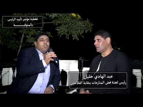 مؤتمر دعم السيد الرئيس عبد الفتاح السيسى فى انتخابات الرئاسة