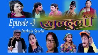 Video दशैं विशेष, खुल्दुली !  Episode 3, 15th October, 2018, Khulduli, New Comedy Serial MP3, 3GP, MP4, WEBM, AVI, FLV Oktober 2018
