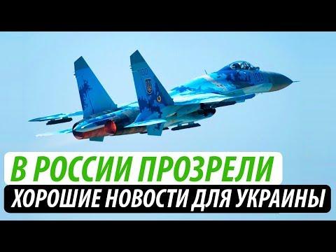 В России прозрели. Хорошие новости для Украины 4