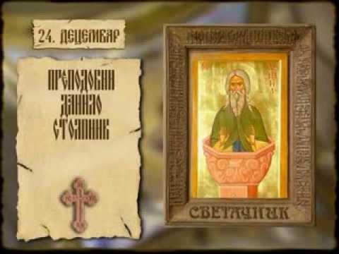 СВЕТАЧНИК 24. ДЕЦЕМБАР