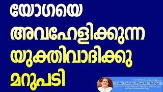Video യോഗയെ  അവഹേളിക്കുന്നയുക്തിവാദിക്കു മറുപടി|Dr.N Gopalakrishnan|4357+24+06+18 MP3, 3GP, MP4, WEBM, AVI, FLV Juni 2018