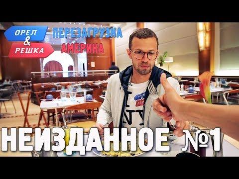 Орёл и Решка. Перезагрузка. АМЕРИКА - Неизданное №1(Еnglish subтiтlеs) - DomaVideo.Ru