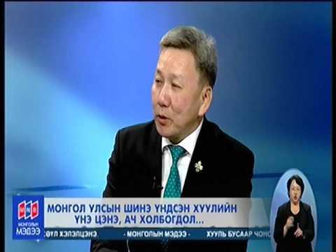 Монгол улсын шинэ үндсэн хуулийн үнэ цэнэ, ач холбогдол асар их