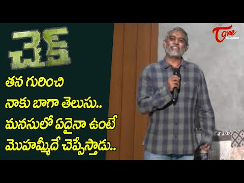 Chandra Sekhar Yeleti about Koratala Siva | CHEK Movie Title, Pre-Look Launch | TeluguOne Cinema