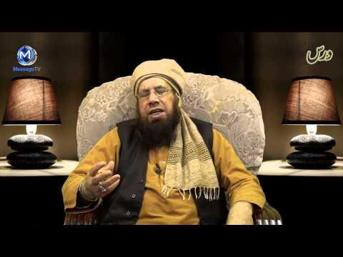 Nabuwwat ka pehla safar Dars by Sahibzada Imdad ul Hasan Nomani