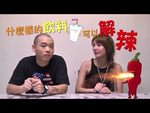 便利商店哪種飲料最解辣!?