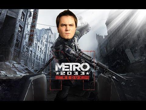 Мэддисон стрим в METRO 2033 (ч.1)