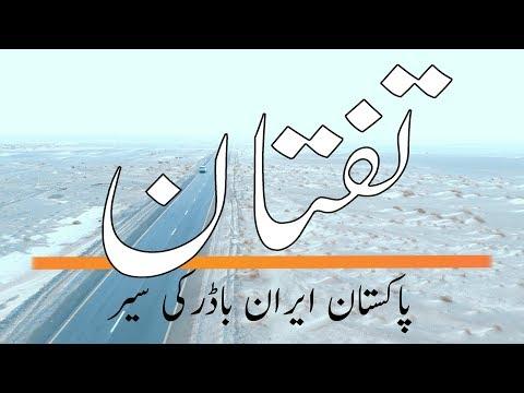 Taftan | Pakistan Iran Border | Balochistan | Vlog # 30 |
