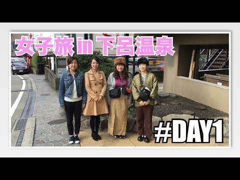 女子旅 in 下呂温泉【DAY1】