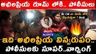 "Video Chalo Atmaku LIVE Updates Bhuma AkilaPriya  House Arrests of TDP Leaders For ""Chalo Atmakur"" MP3, 3GP, MP4, WEBM, AVI, FLV September 2019"