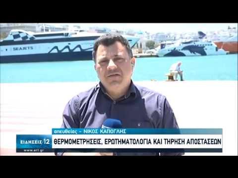 Εντατικοί έλεγχοι στα πλοία για την τήρηση των μέτρων προστασίας   19/06/2020   ΕΡΤ